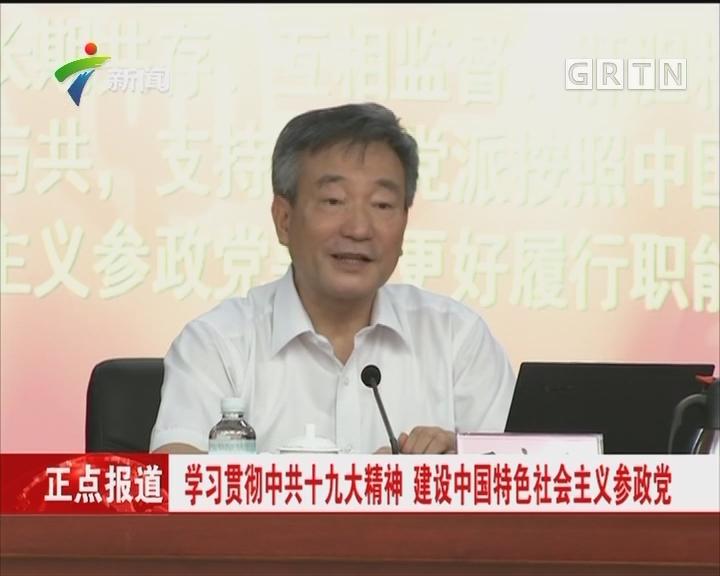 学习贯彻中共十九大精神 建设中国特色社会主义参政党