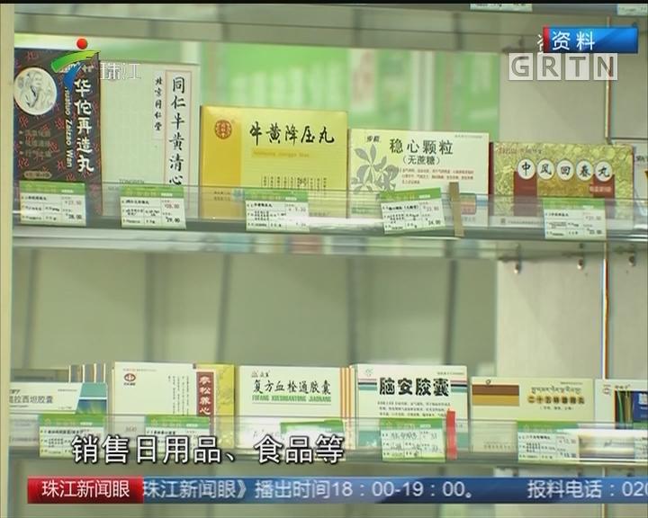 广东拟进一步加强基本医保基金安全监管