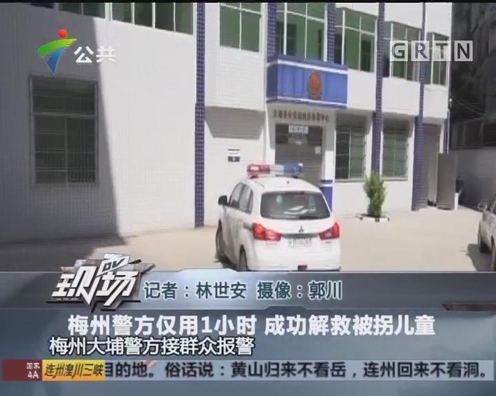 梅州警方仅用1小时 成功解救被拐儿童