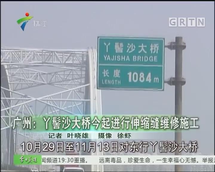 广州:丫髻沙大桥今起进行伸缩缝维修施工