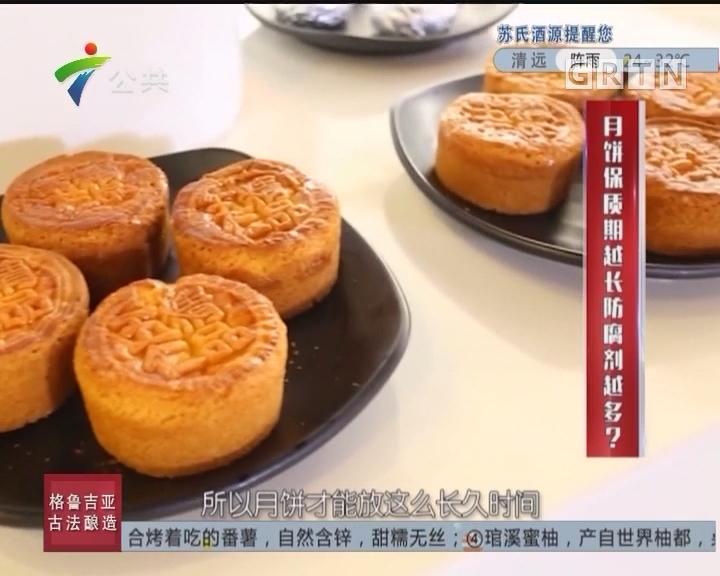 [2017-10-04]生活调查团:月饼保质期越长防腐剂越多?