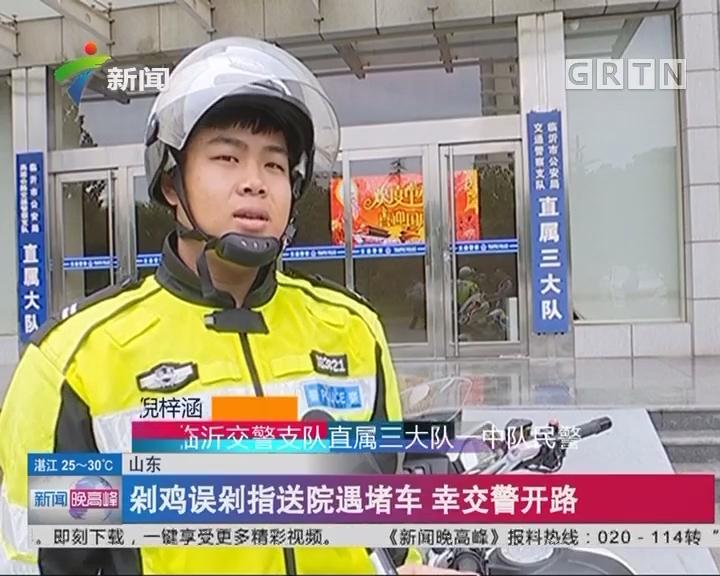 山东:剁鸡误剁指送医院遇堵车 幸交警开路