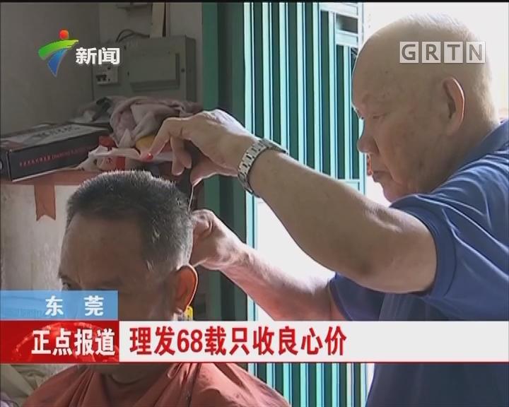 东莞:85岁剃头匠不辍手艺