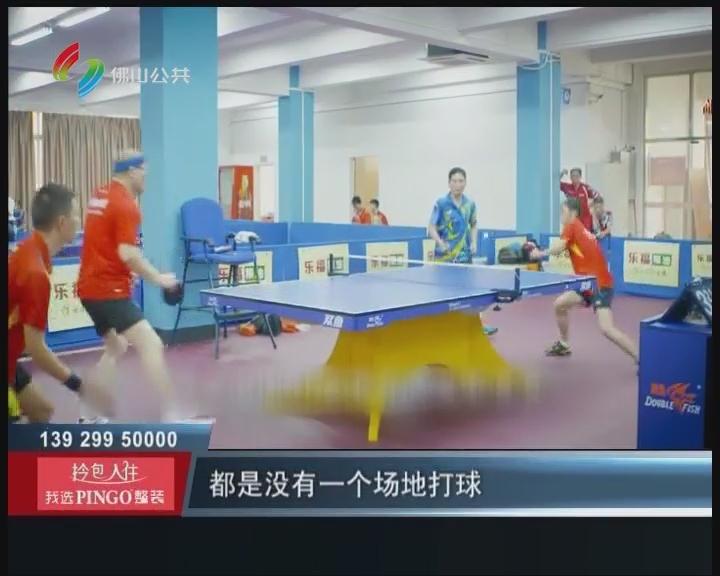 佛山:胡章欣:和乒乓球结缘的人生