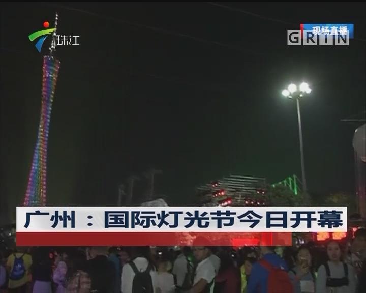 广州:国际灯光节今日开幕