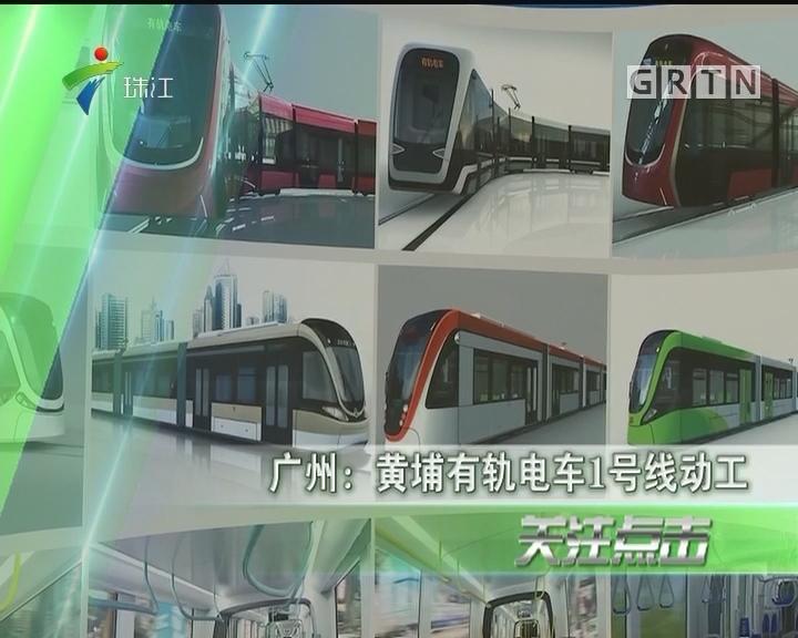 广州:黄埔有轨电车1号线动工