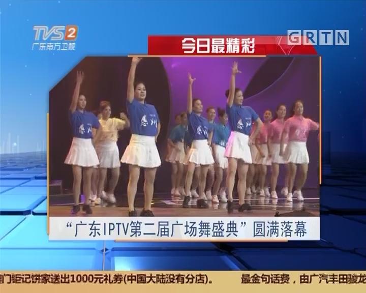 """今日最精彩:""""广东IPTV第二届广场舞盛典""""圆满落幕"""