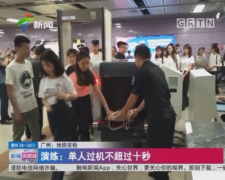 广州:地铁安检 演练:单人过机不超过十秒