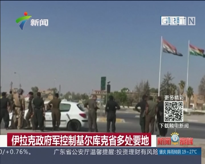 伊拉克政府军控制基尔库克省多处要地