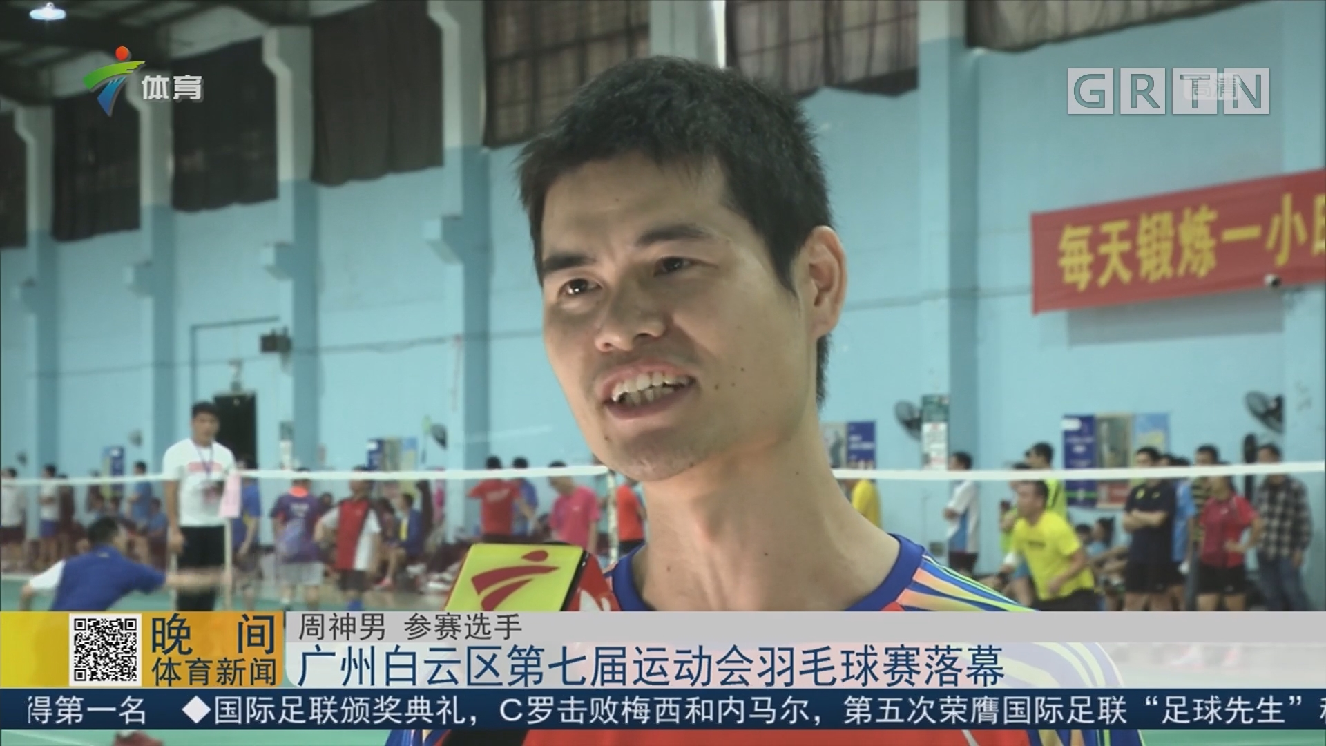广州白云区第七届运动会羽毛球赛落幕