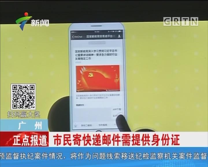 广州:市民寄快递邮件需提供身份证