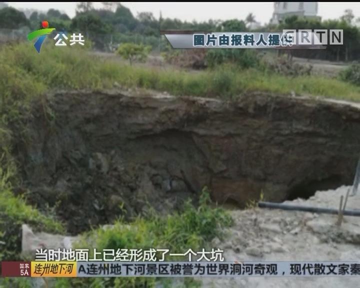 从化:地面突然发生塌陷 周围居民及时撤离
