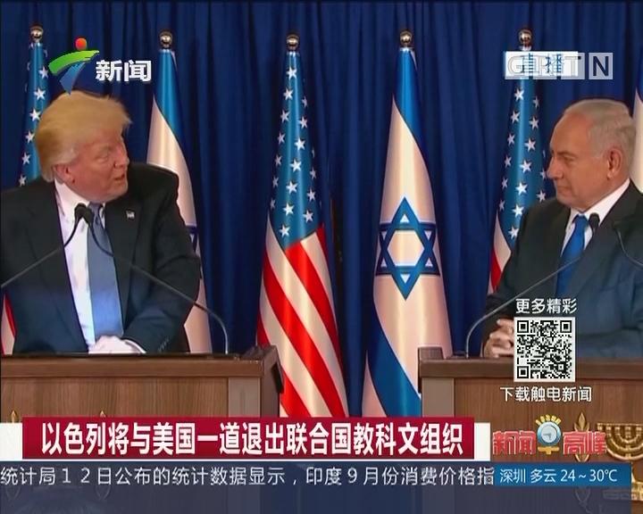 以色列将与美国一道退出联合国教科文组织