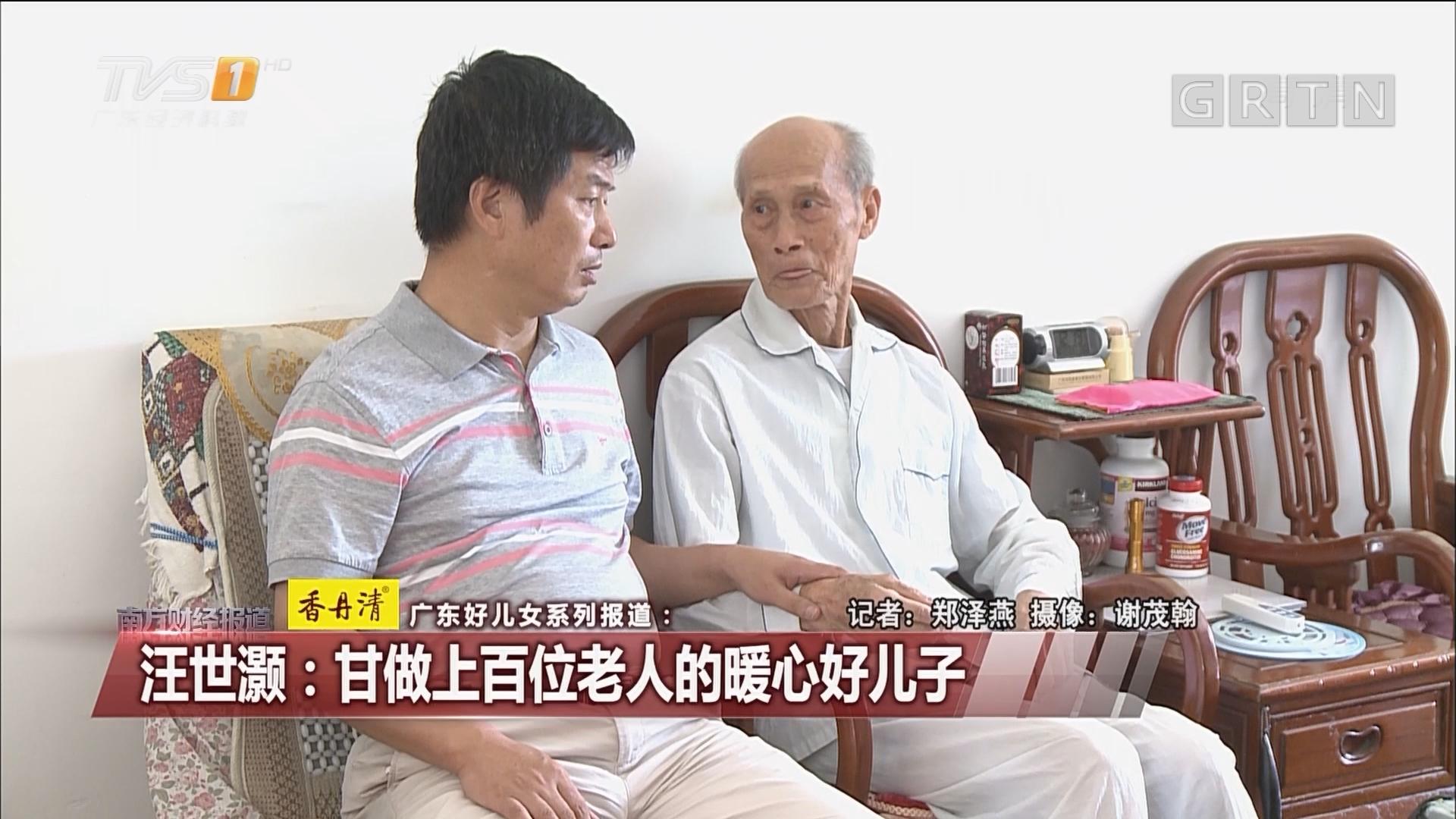 汪世灏:甘做上百位老人的暖心好儿子