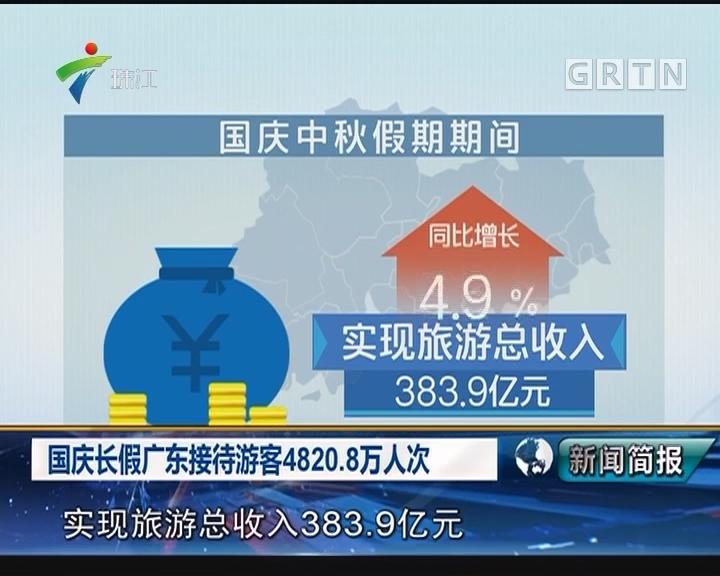 国庆长假广东接待游客4820.8万人次