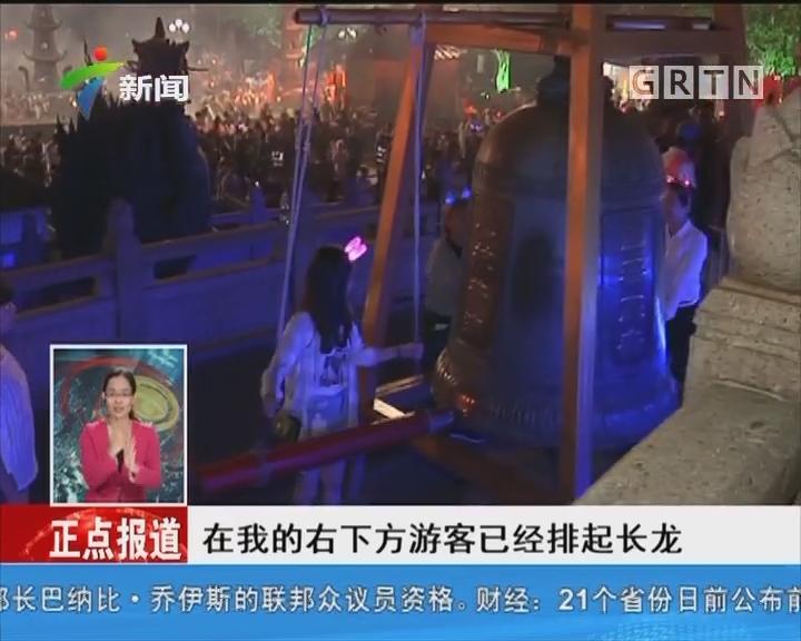 重阳登高:游客登高祈福 边防警力保平安