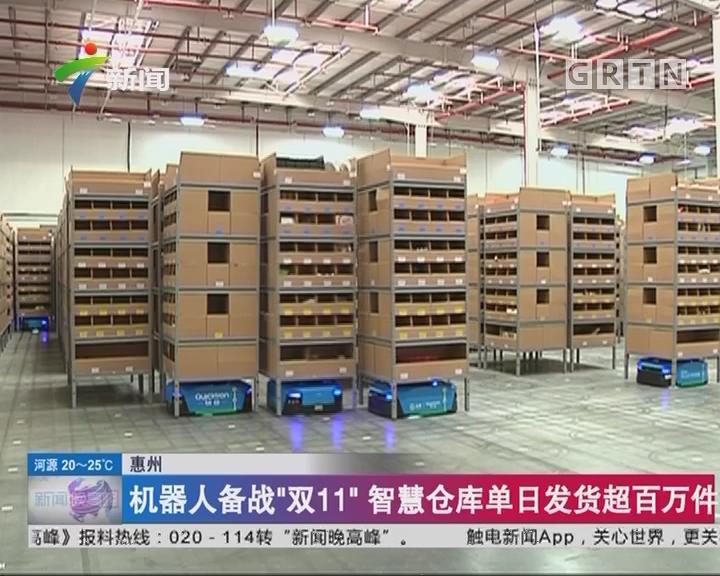 """惠州:机器人备战""""双11""""智慧仓库单日发货超百万件"""