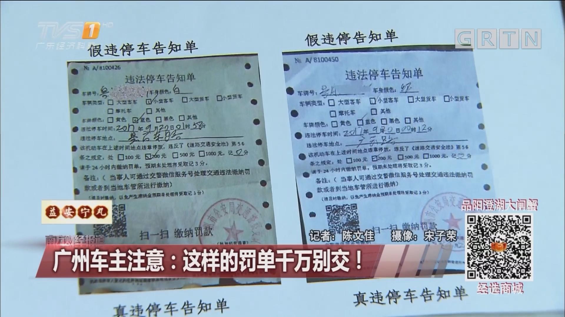 广州车主注意:这样的罚单千万别交!