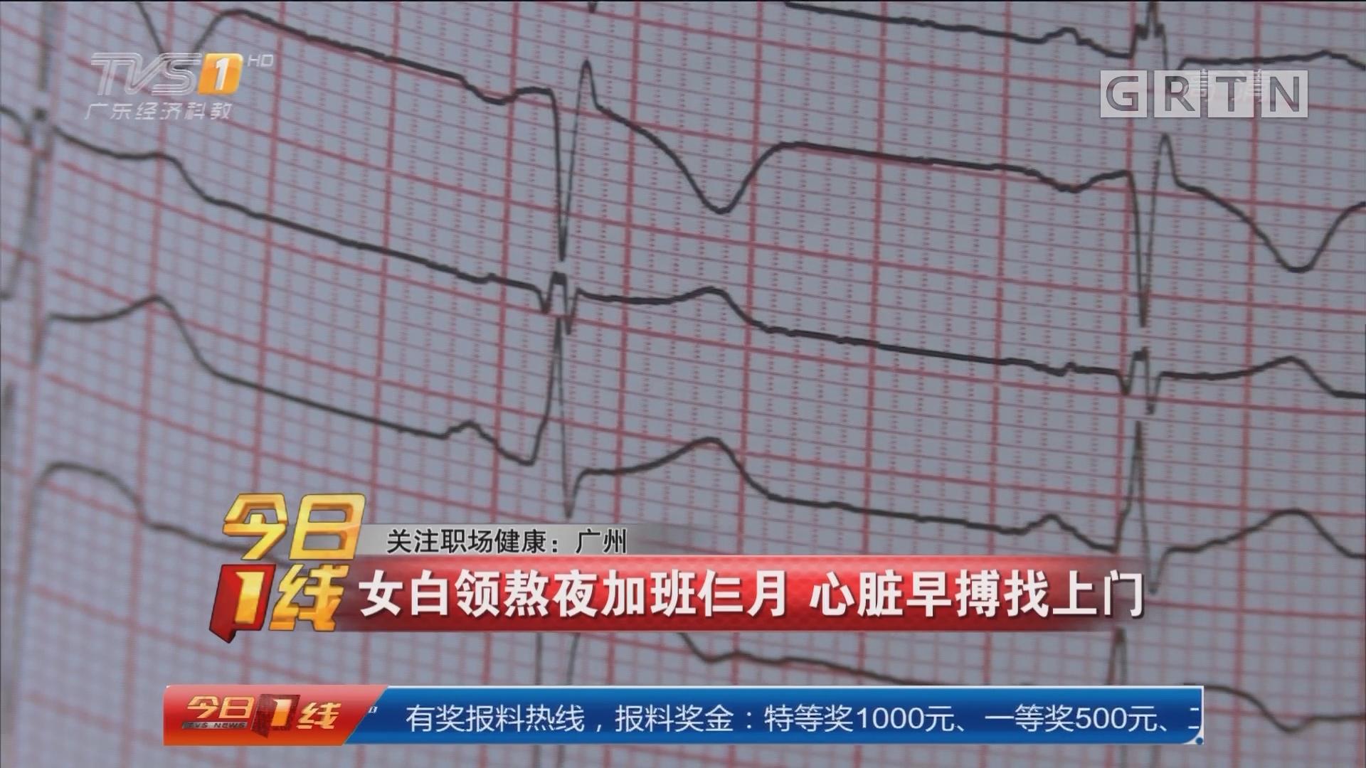 关注职场健康:广州 女白领熬夜加班仨月 心脏早搏找上门