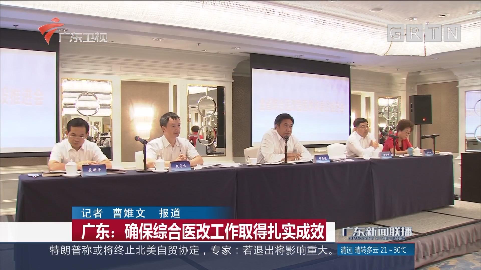 广东:确保综合医改工作取得扎实成效