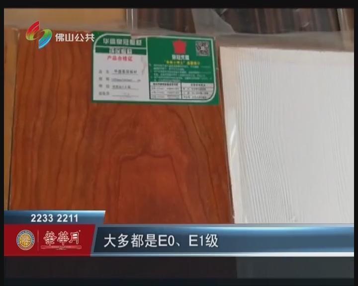 佛山:装修板材猫腻多 街坊家装多注意