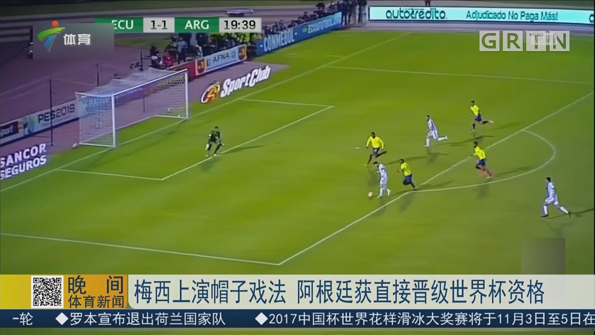 梅西上演帽子戏法 阿根廷获直接晋级世界杯资格