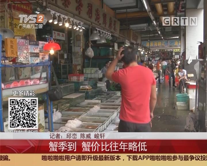 广州吃蟹季:蟹季到 蟹价比往年略低