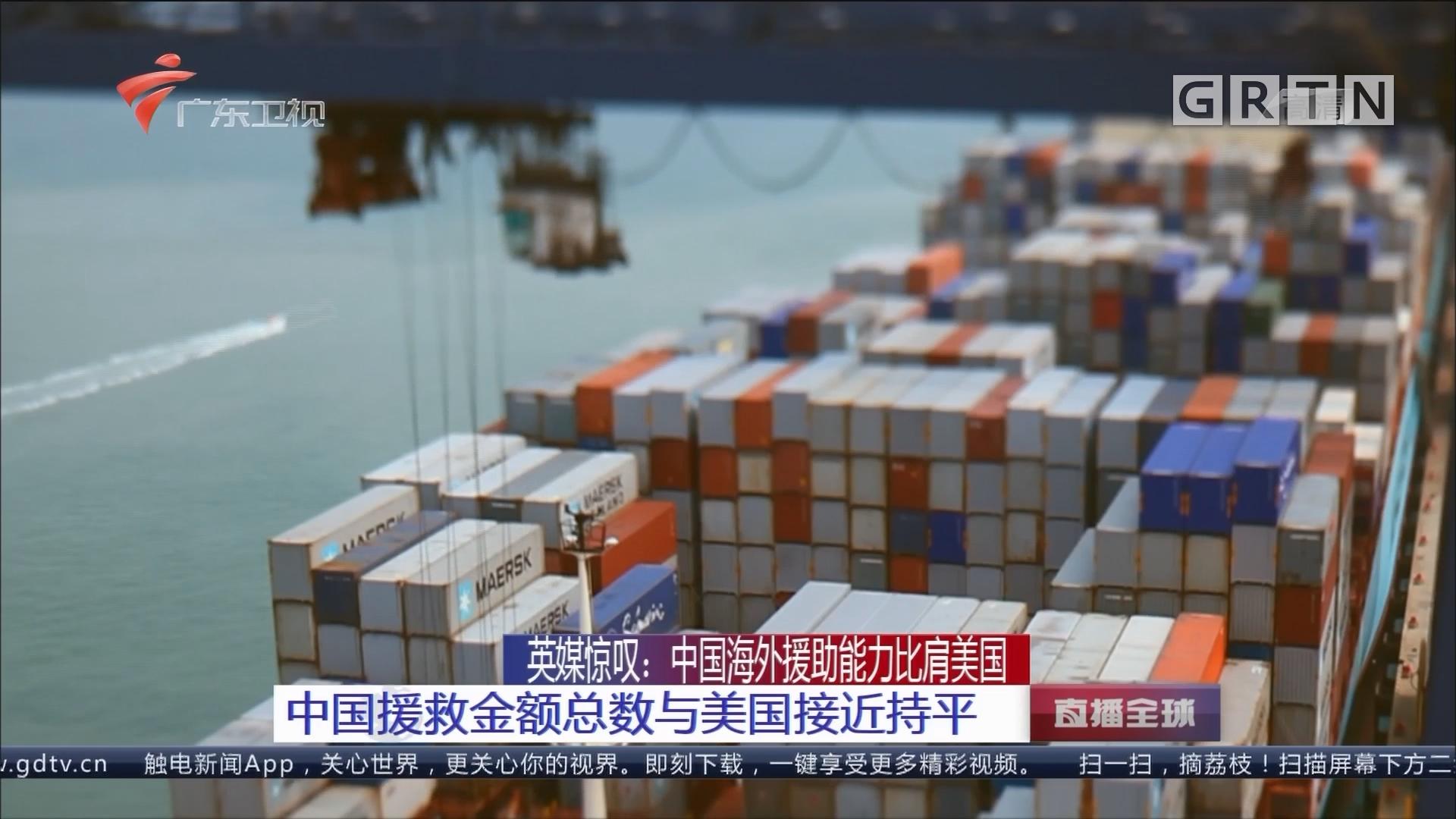 英媒惊叹:中国海外援助能力比肩美国 中国援救金额总数与美国接近持平