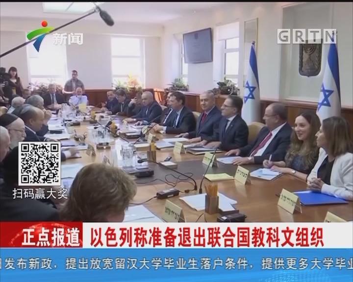 以色列称准备退出联合国教科文组织