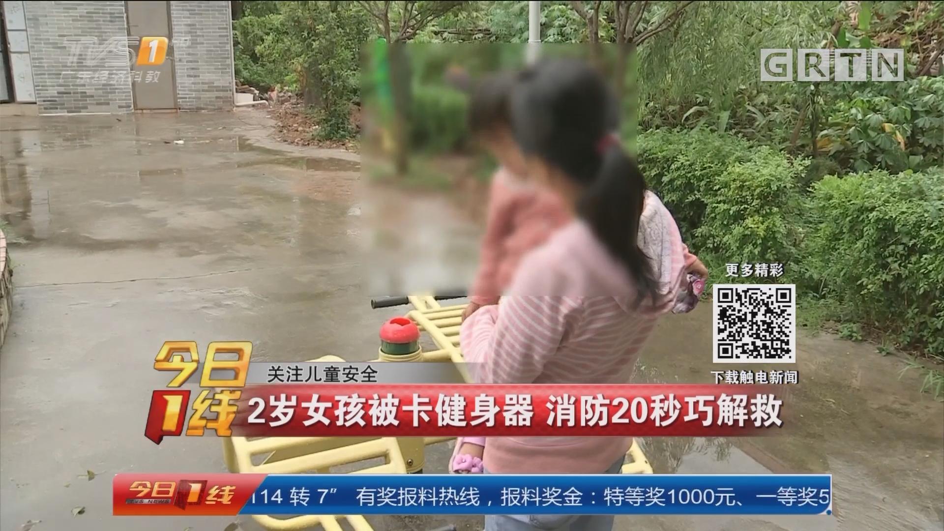 关注儿童安全:2岁女孩被卡健身器 消防20秒巧解救