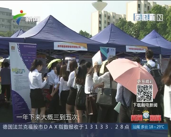 广东举办初创企业招聘会 推动大众创业万众创新