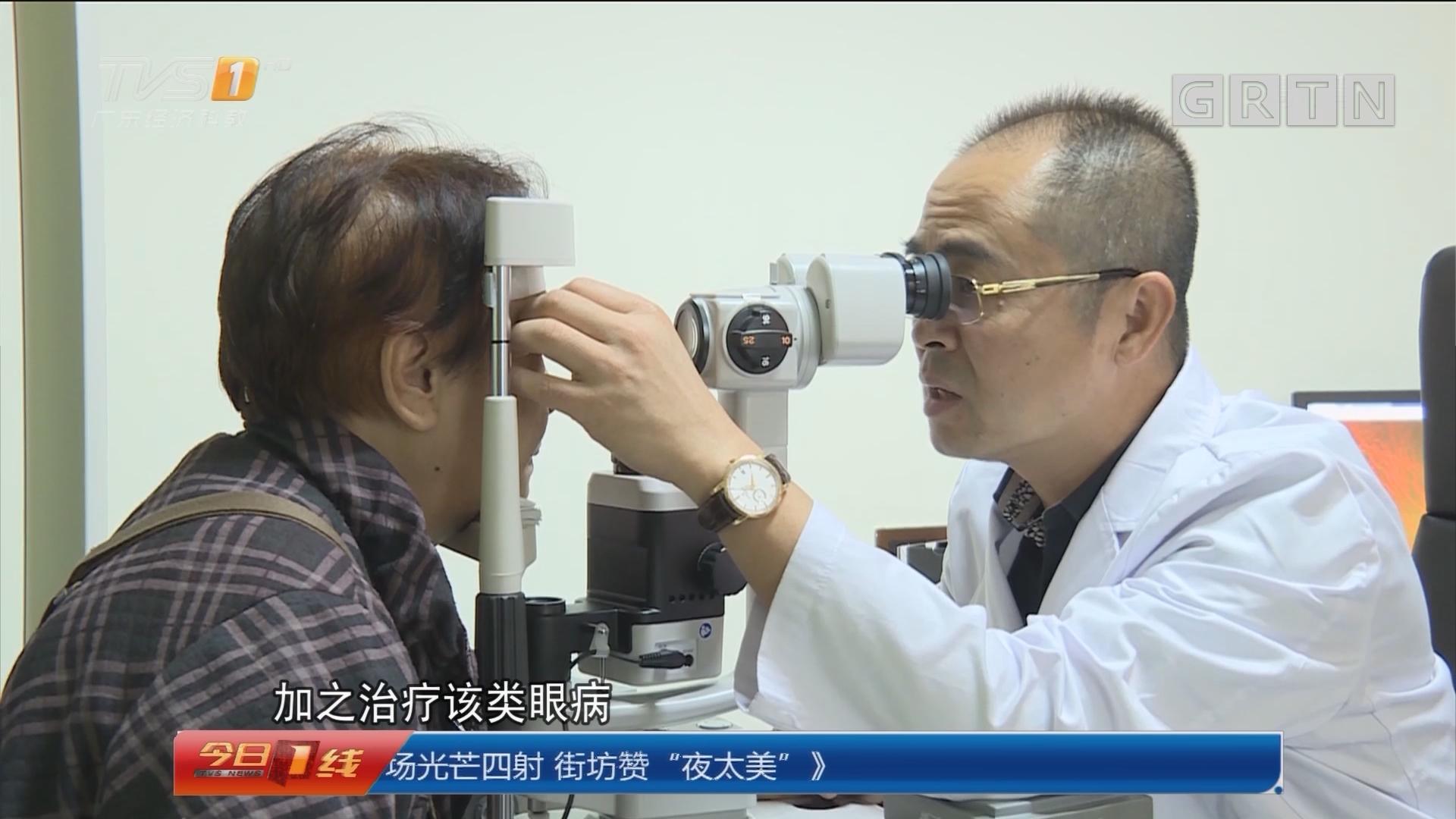 重阳关注老年人健康:眼底病公益救助 为贫困老人治眼疾