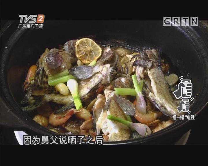 柠檬砂锅焗斑鱼