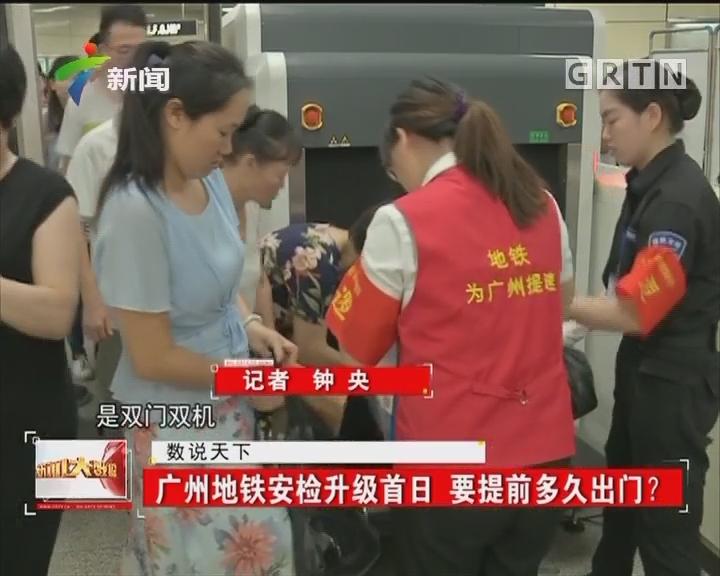 广州地铁安检升级首日 要提前多久出门?