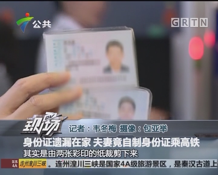 身份证遗漏在家 夫妻竟自制身份证乘高铁