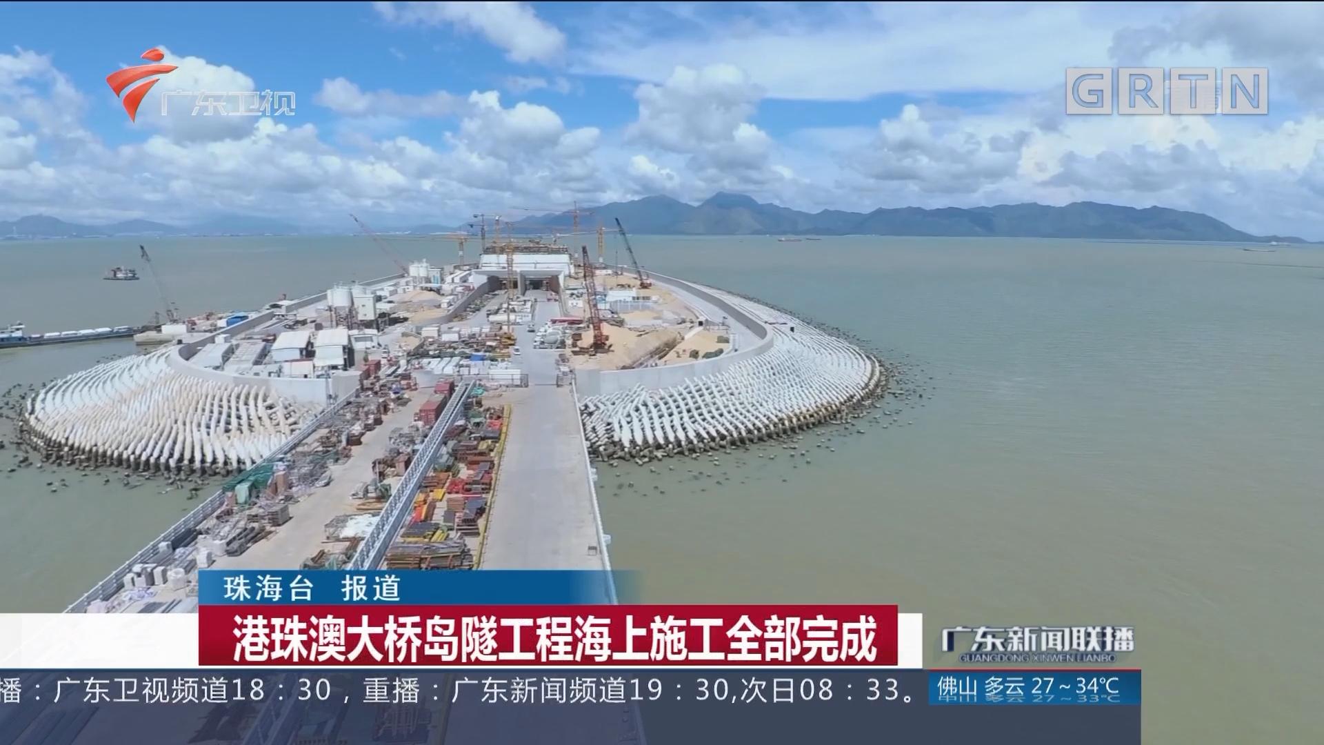 港珠澳大桥岛隧工程海上施工全部完成