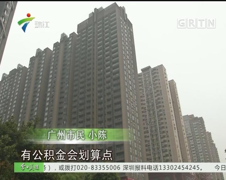 广州:下月起可个人自缴公积金