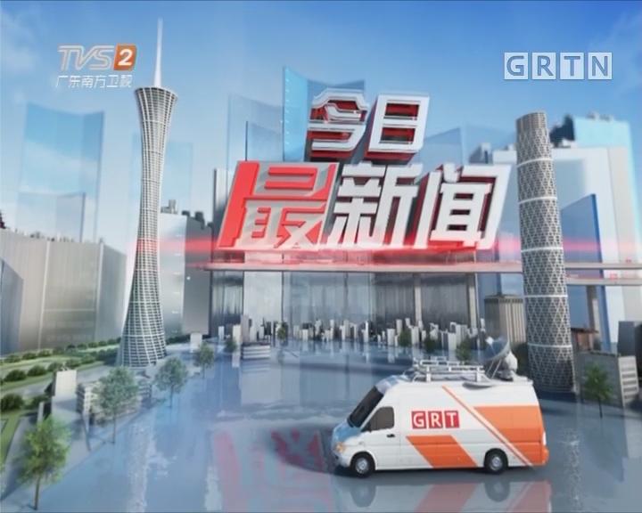 """[2017-10-16]今日最新闻:台风""""卡努"""":登陆徐闻 全省无明显灾情报告"""