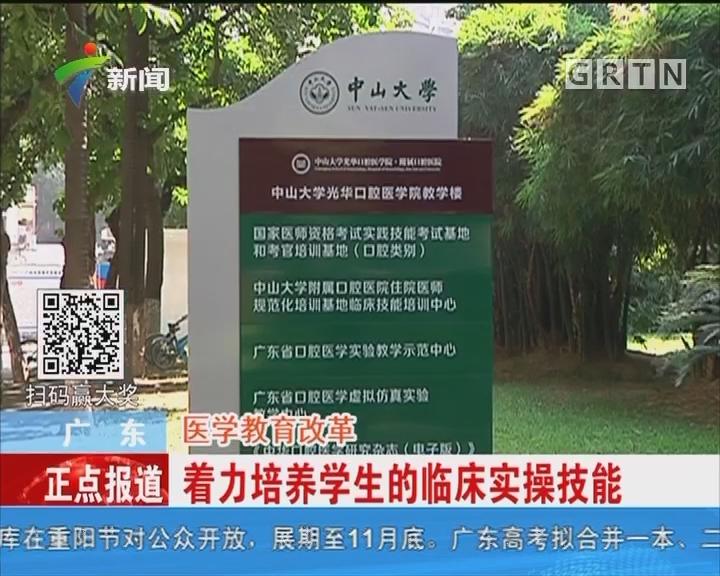 广东:医学教育改革 着力培养学生的临床实操技能