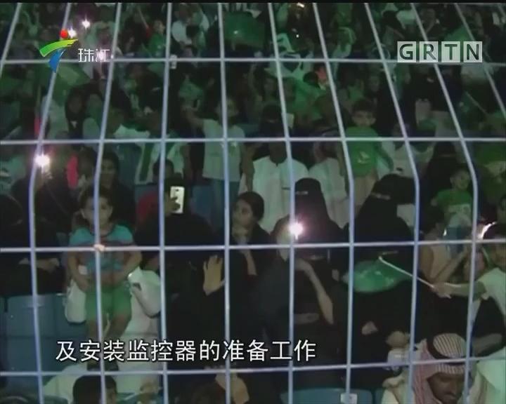沙特首次允许女性进入体育场馆观看比赛