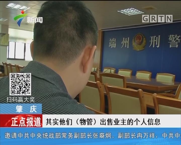 肇庆:一非法倒卖业主个人信息团伙被端