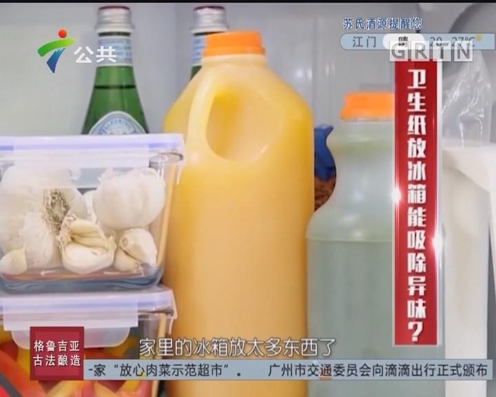 [2017-10-26]生活调查团:卫生纸放冰箱能吸除异味?