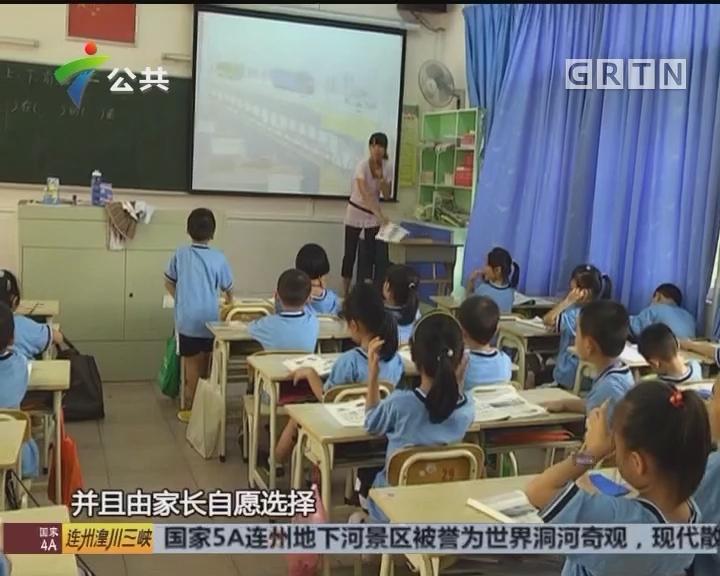 广州:越秀试行课后校内托管 可免费托管到下午5时