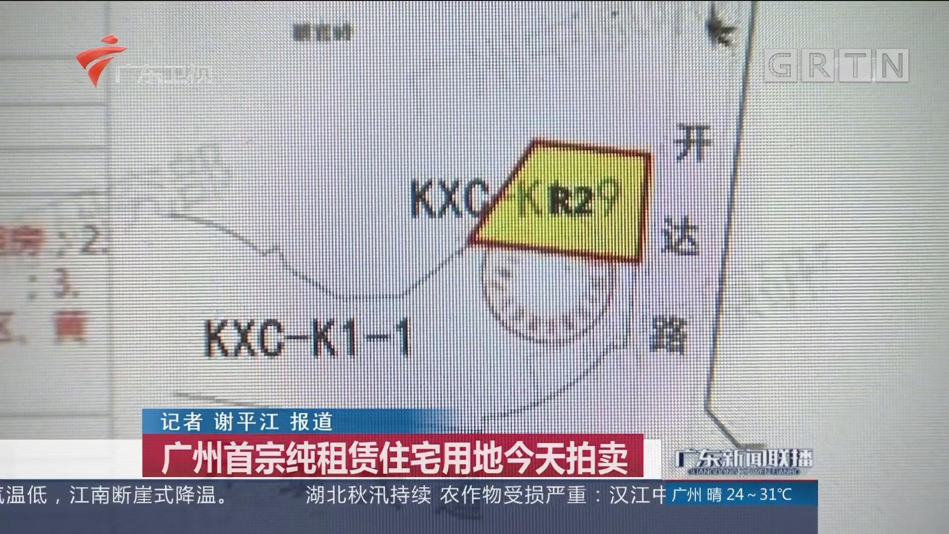 广州首宗纯租赁住宅用地今天拍卖