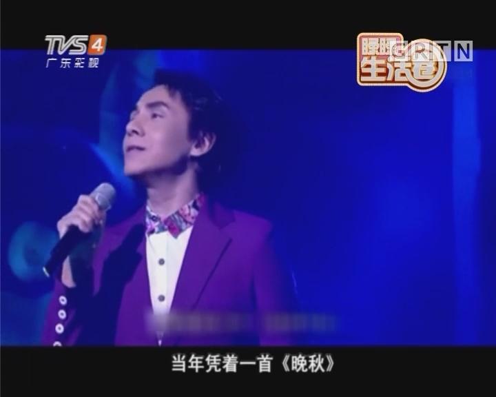 黄凯芹深情演绎经典金曲《晚秋》