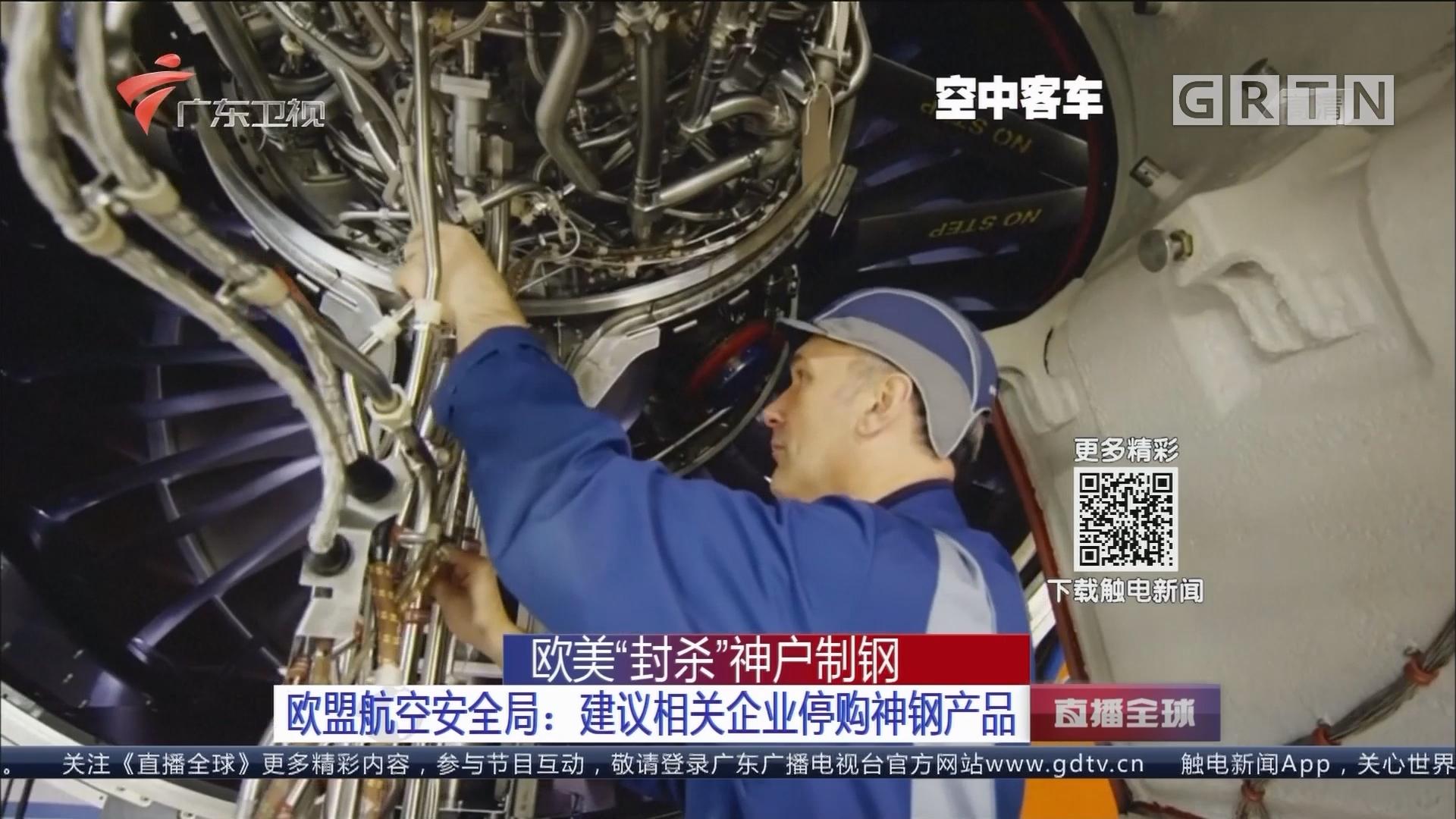 """欧美""""封杀""""神户制钢 欧盟航空安全局:建议相关企业停购神钢产品"""
