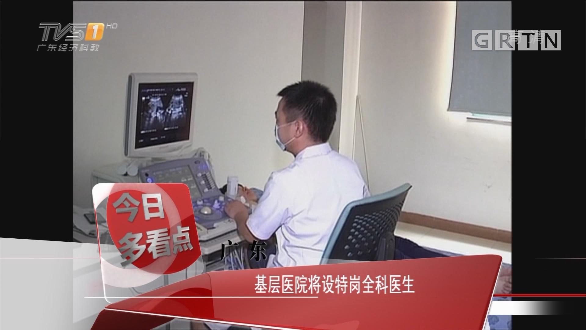广东:基层医院将设特岗全科医生