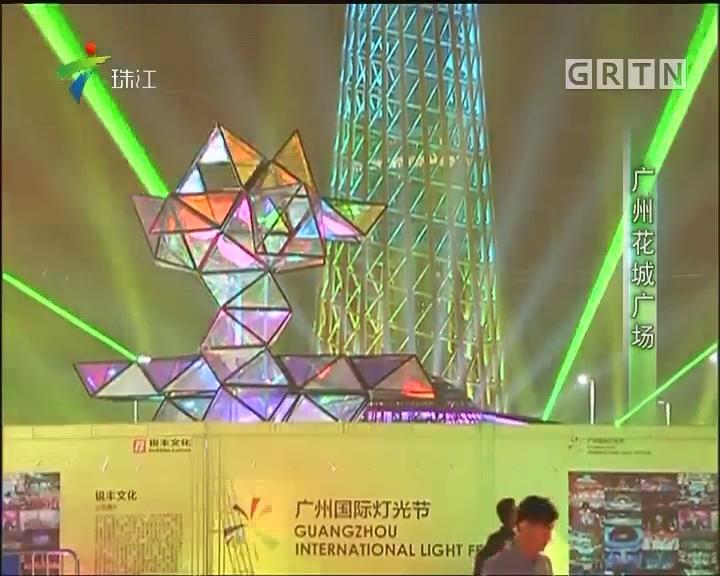 4G传送:广州国际灯光节今晚试亮灯