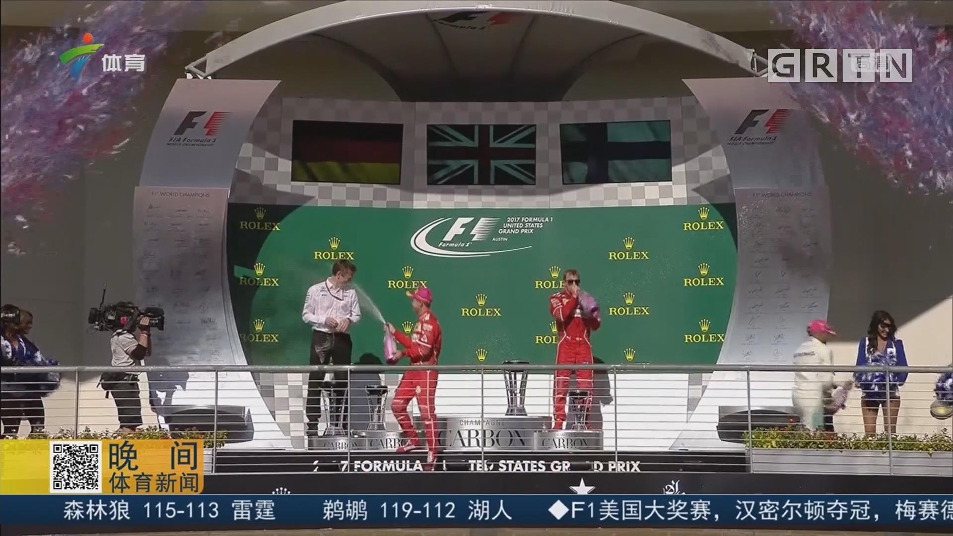 F1美国站 汉密尔顿夺冠 梅奔车队提前卫冕
