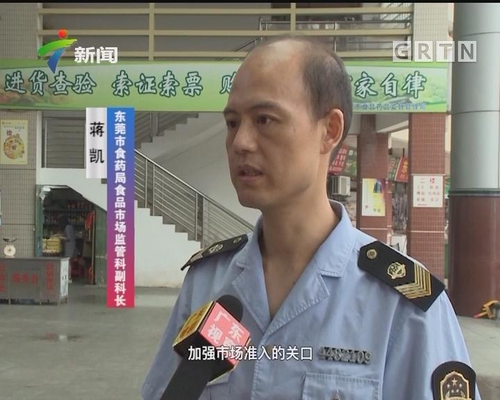 东莞:快检农贸市场数量居全省首位
